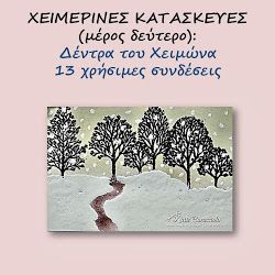 Χειμερινές Κατασκευές στο Νηπιαγωγείο (μέρος δεύτερο): Δέντρα του Χειμώνα και Χειμερινά Τοπία