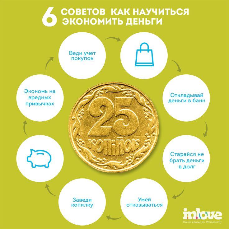 Инфографика. 6 способов как научиться экономить деньги. #infographics