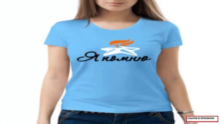 купить футболки с символикой Победы