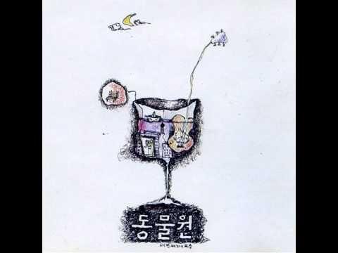 동물원 - 유리로 만든 배 Love love love this song.