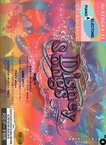エレクトーン楽譜 STAGEA・EL 中上級 for STAGEA・EL   ピアノ&エレクトーンシリーズ(4) ディズニーソングス  (electone score)(ディズニー/Disney)(対応データ別売)  ELS-01C-01X-01  EL-900m-900-900B-700-500-400-200-90-87    1. 星に願いを (Leigh Harline)  2. ライオンキングメドレー(サークルオブライフ~ハクナマタタ~愛を感じて)  (Elton John)  3. 白雪姫メドレー(口笛吹いて働こう~いつか王子様が~ハイホー)  (L.Morey~F.Churchill~F.Churchill)  4. アラジンメドレー(ホールニューワールド~アリ王子のお通り~フレンドライクミー)  (Alan Menken)  5. シンフォニックディズニーメドレー(バロックホウダウン~ビビディバビディブー)  (J.J.Perry、他~M.David、他)