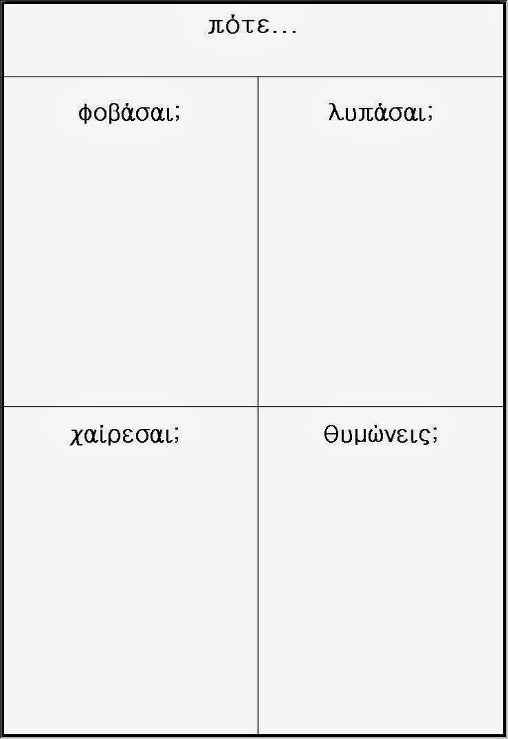 συναισθηματα.jpg (739×1075)