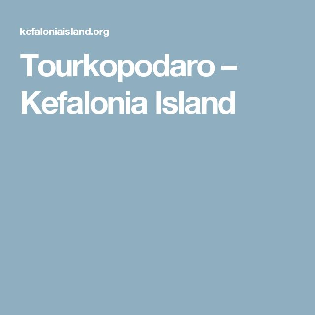 Tourkopodaro – Kefalonia Island