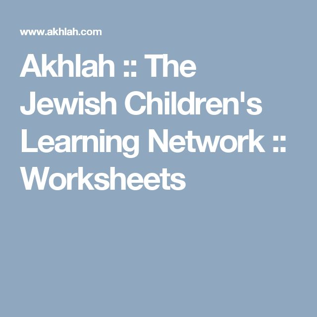 Akhlah The Jewish Childrens Learning Network Gimmel Words