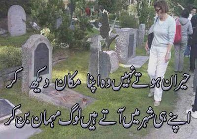 Urdu Poetry Pictures BEAUTIFUL SAD LOVELY URDU POETRY WALLPAPERSURDU LOVELY ROMANTIC POETRY PICTURESURDU POETRY LEATEST URDU SHAYARI PHOTO POETRY QUOTES