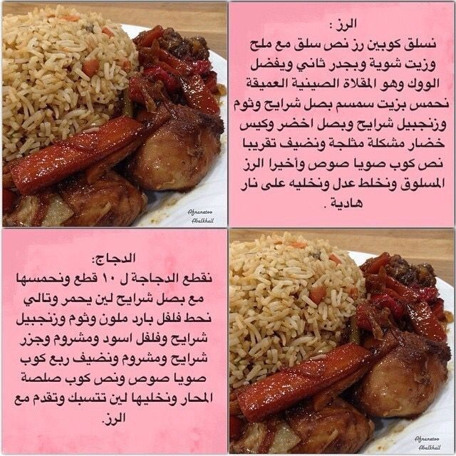 Pin By Pink On منوعات In 2020 Food Receipes Arabic Food Food