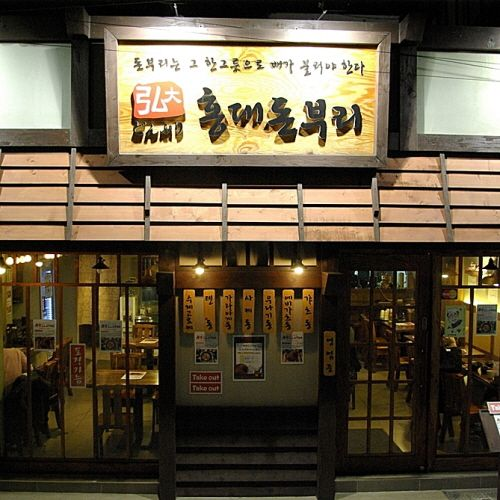 홍대돈부리 대학로점 - 179-2 Myeongnyun 4(sa)ga, Jongno-gu, Seoul / 서울 종로구 명륜동4가 179-2 (39-4 Daemyeong-gil, Jongno-gu, Seoul / 서울 종로구 대명길 39-4)