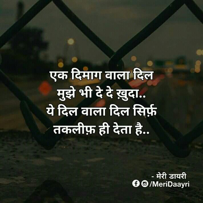 Pin By Nas On Meri Daayri Motivational Picture Quotes Remember Quotes Friendship Quotes In Hindi