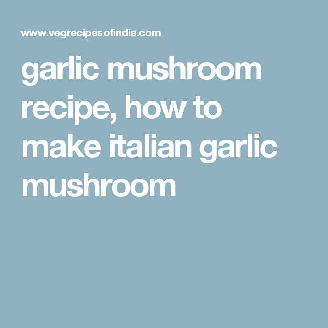 garlic mushroom recipe, how to make italian garlic mushroom