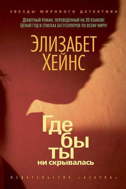 """Элизабет Хейнс """"Где бы ты ни скрывалась"""" <br> <br>Любовь опасна, иногда смертельно опасна. <br>Кэти Бейли, красивая молодая англичанка, знает об этом не понаслышке и не из криминальных хроник. Однажды на пути Кэти встречается мужчина ее мечты. Человек-загадка, мужественный красавец, едва ли не су.."""