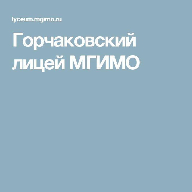 Горчаковский лицей МГИМО
