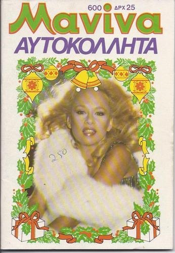 ALIKI VOUGIOUKLAKI - GREEK - MANINA Magazine - 1983 - No.600 | eBay