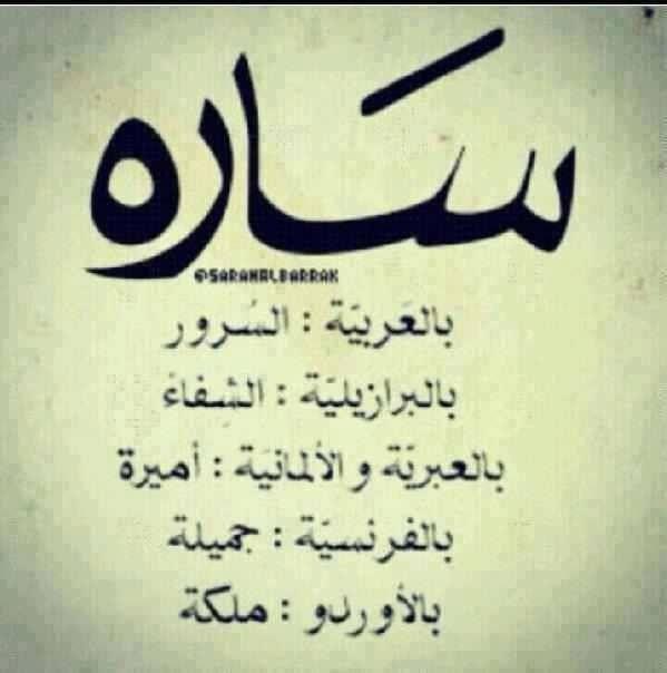 صور معنى اسم سارة صور لاسم سارة مكتوب بخط جميل Calligraphy Arabic Calligraphy Arabic