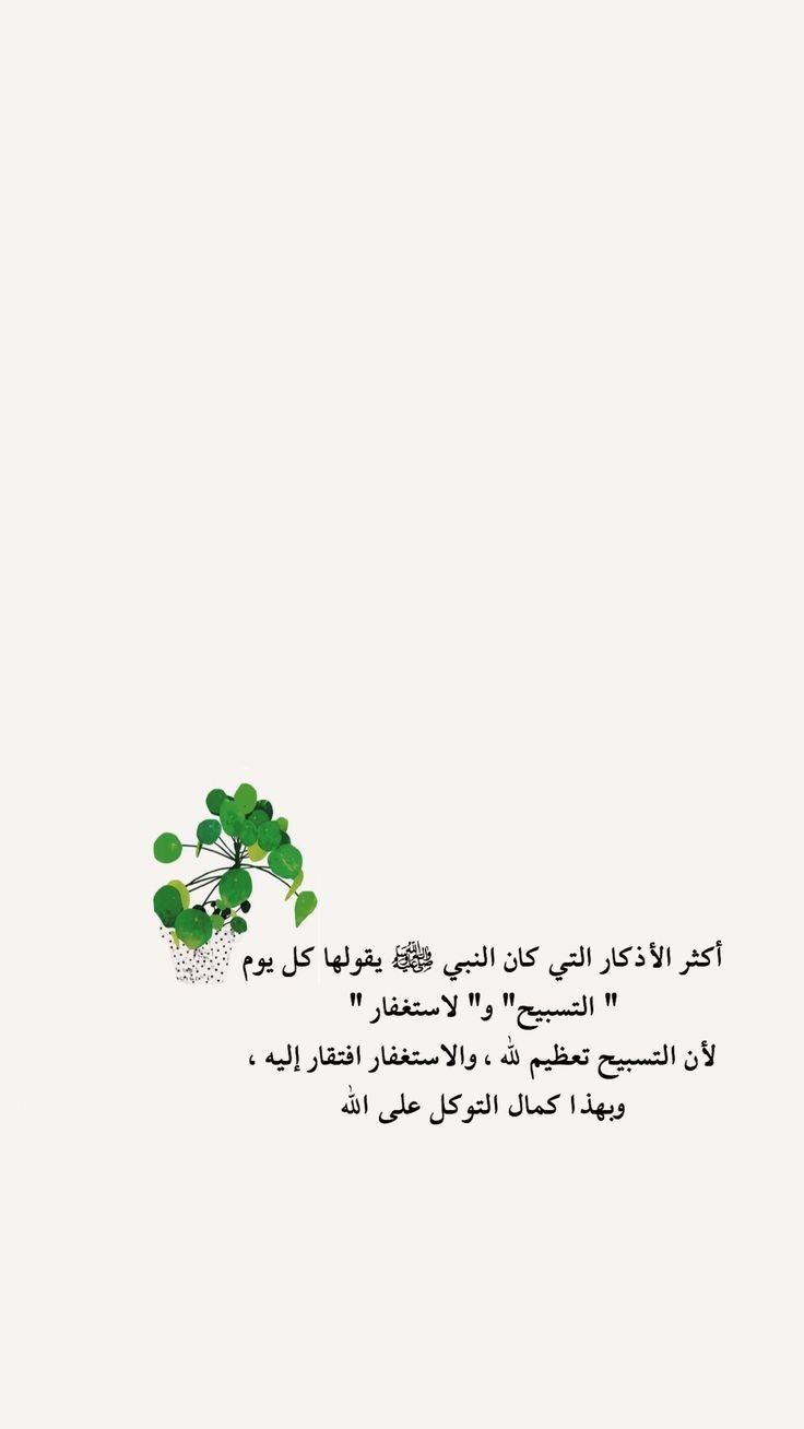 Pin By Lp0 On صدقه جاريه Quran Quotes Islamic Phrases Islamic Quotes