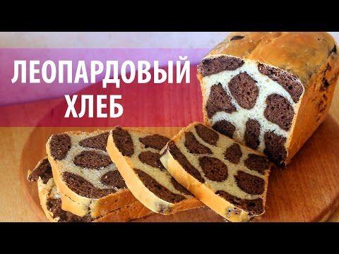ЛЕОПАРДОВЫЙ хлеб ★ Простые рецепты Olya Pins - YouTube
