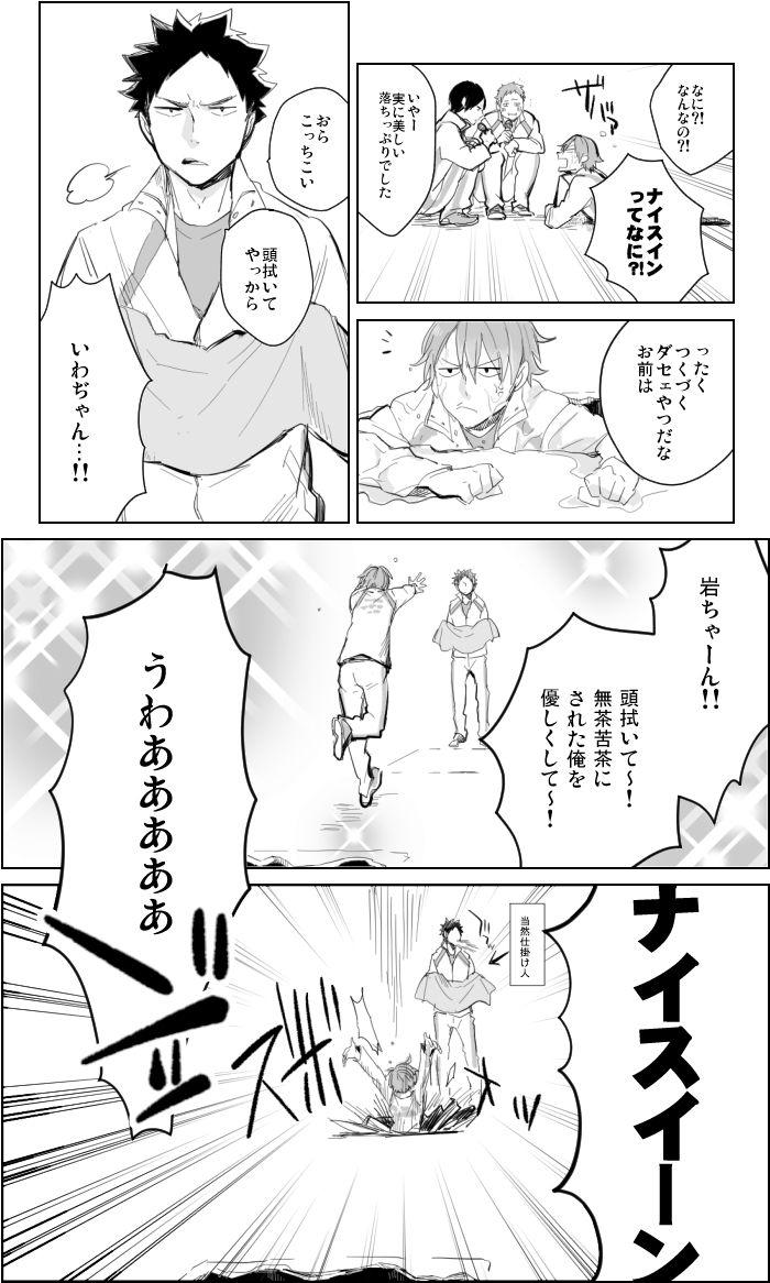 「及川徹W落ち」/「つぐ」の漫画 [pixiv]