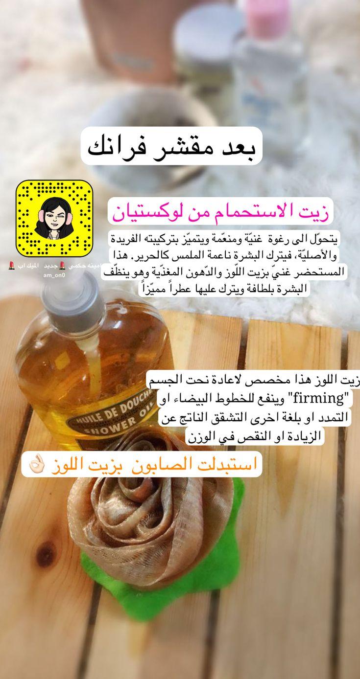 Pin By امينه حكمي Aminh On ومبيض للجسم واليدين والقدمين ترطيب تفتيح خلطات Hand Soap Bottle Soap Bottle Hand Soap
