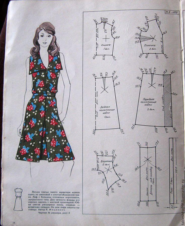 Купить журнал 1970г мод с чертежами , журналы винтаж - тёмно-зелёный, журнал, журнал мод