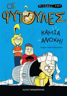 Διαγωνισμός για δύο αντίτυπα του βιβλίου ΟΙ ΦΥΤΟΥΛΕΣ 2: ΚΑΜΙΑ ΑΝΟΧΗ των Εκδόσεων Παπαδόπουλος
