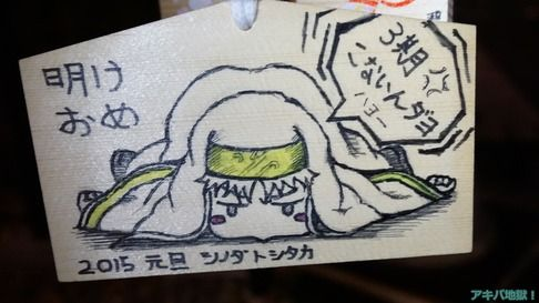2015年・プロも描いてる神田明神の痛絵馬まとめ! 今年も圧倒的「ラブライブ!」率、「物語シリーズ」スタッフもたくさん