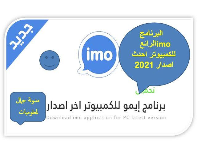 جمال للمعلوميات تحميل برنامج إيمو Imo 2021 للكمبيوتر والاندرويد World Information Special Features
