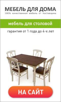 Купить мебель для дома