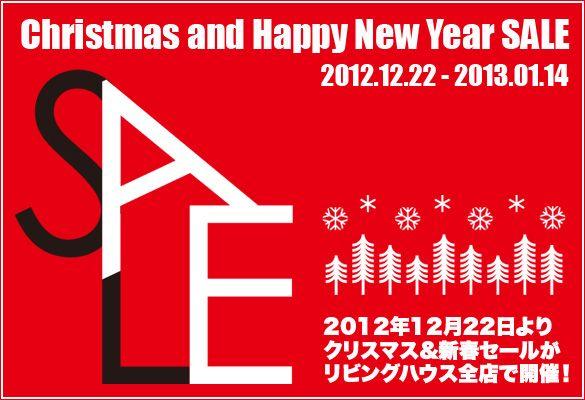 http://www.livinghouse.co.jp/wp-content/uploads/sale-banner03.jpg