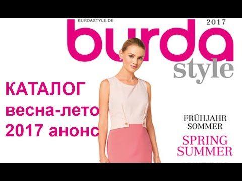 Каталог Burda. Платья. Весна-лето 2017. Анонс.