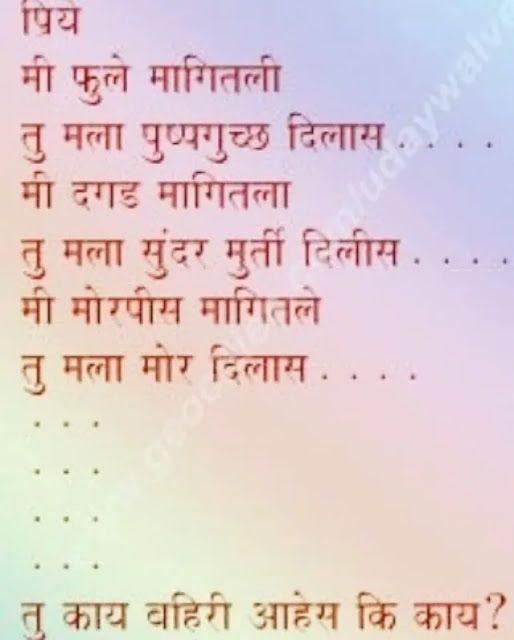 Pin on Marathi Love Shayari