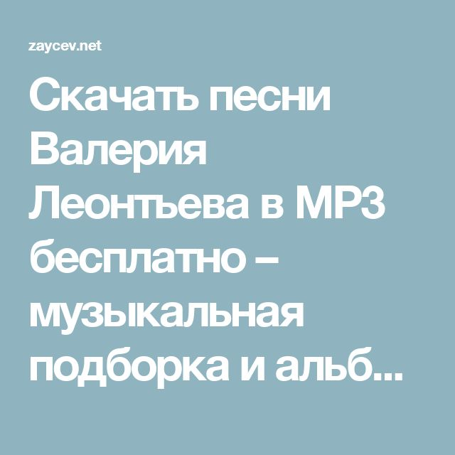 Скачать музыку бесплатно mp3 леонтьев