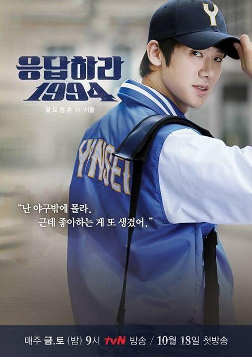 Reply 1994 - Yo Yeon Seok as Chil Bong