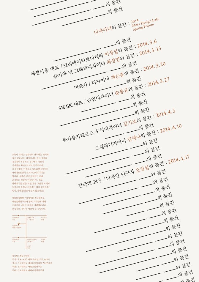 디자이너의 물건 - 김가든   Kimgarden