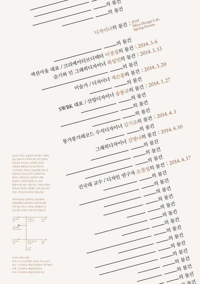 디자이너의 물건 - 김가든 | Kimgarden