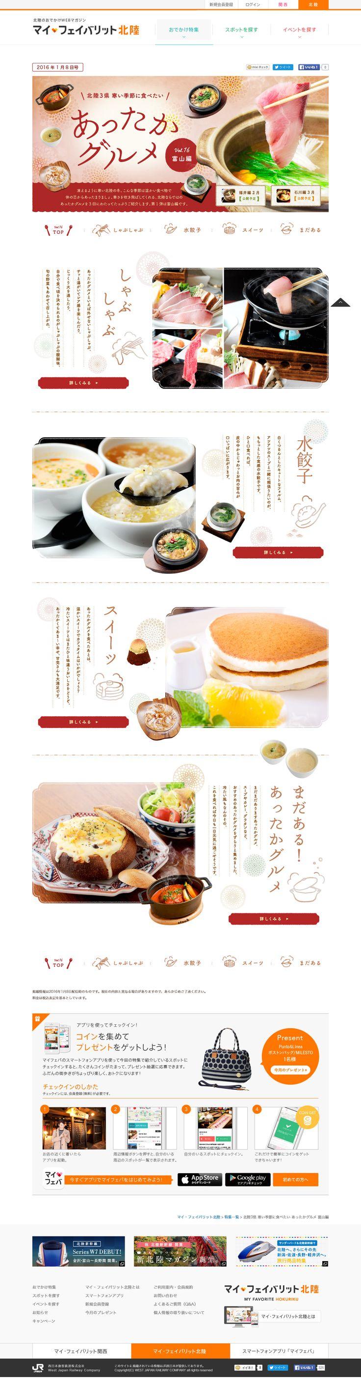 http://hokuriku.my-fav.jp/feature/16/