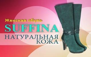 Sufinna обувь балаково