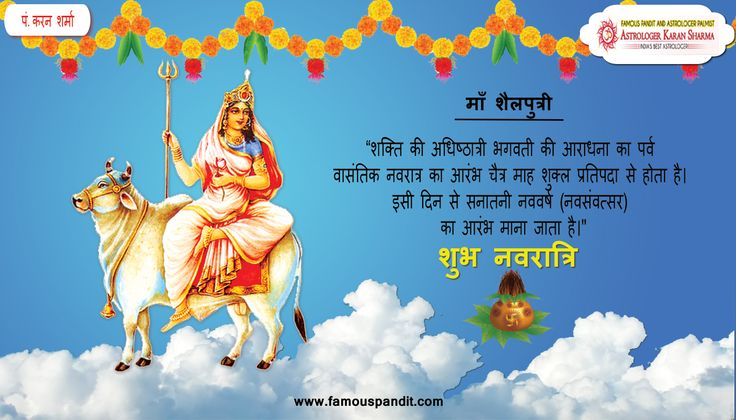 Know the importance of Navratri festival by Pt. Karan Sharma Ji. Visit: www.famouspandit.com