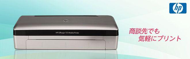 HP モバイルプリンタ Officejet 100 Mobile CQ774A#ABJ -  ノートパソコン並みの軽量・コンパクトボディを採用 気軽にどこでも持ち運べるBluetooth対応モバイルプリンタ HP モバイルプリンタ Officejet 100 Mobile CQ774A#ABJ