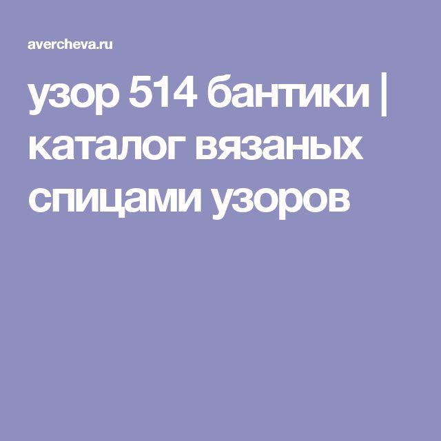 узор 514 бантики | каталог вязаных спицами узоров