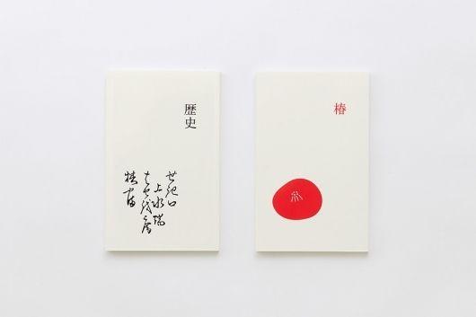 椿山荘三重塔 落慶法要 - Daikoku Design Institute