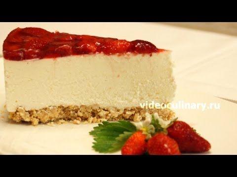 Торт Творожный - Видеокулинария.рф - видео-рецепты Бабушки Эммы