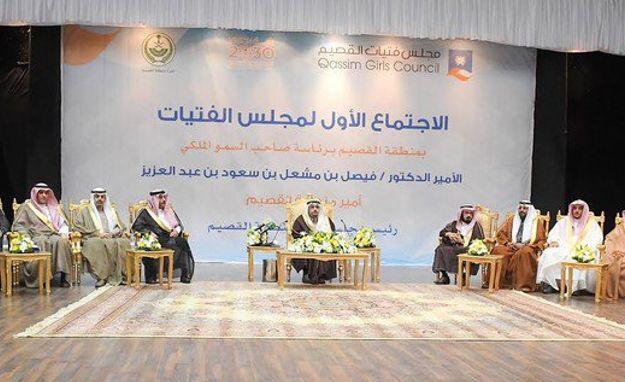 Saudi Arabia - first meeting of Women's Counseill; Arabia Saudyjska: pierwsze zebranie Rady Kobiet... bez kobiet - Wiadomości - WP.PL
