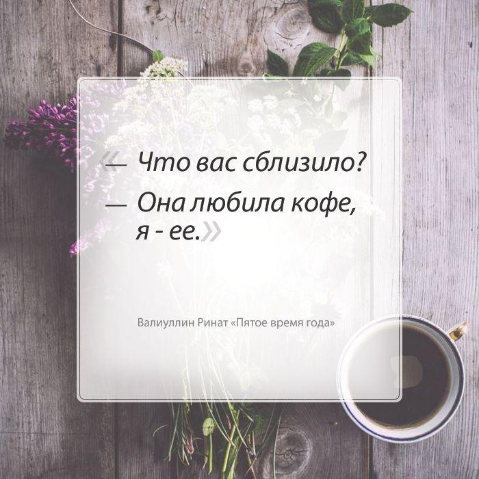 Любовь и кофе. Love & coffee.