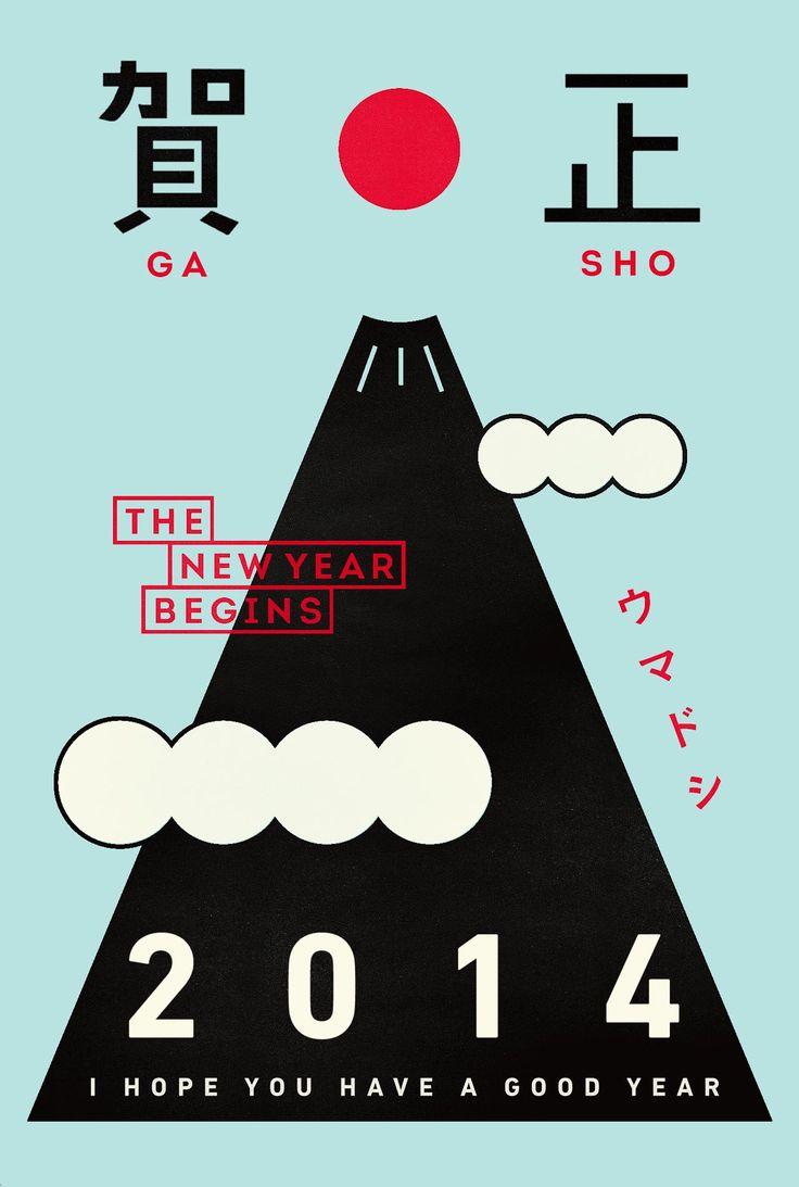 AFLO ©KAZUNORIGAMO@GRAPHITICA #JAPANESE GREETING CARD #FUJISAN