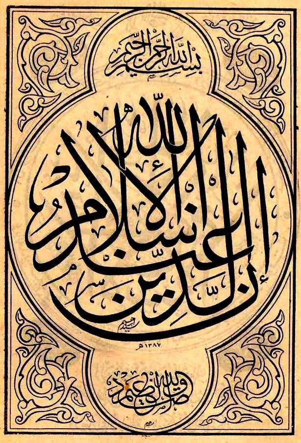 İnne'd-dîne 'indallahil islâm (ÂL-İ İMRÂN, 19) (إِنَّ الدِّينَ عِندَ اللهِ الإِسْلاَمُ / من سورة آل عمران، ۱۹) (Allah katında din, şüphesiz İslam'dır.) hattat: seyyid ibrahim el mısrî, sülüs (h. 1387)