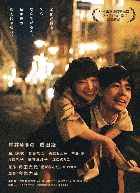 Movie おしゃれまとめの人気アイデア Pinterest Les Larmes Irises 2020 映画 ポスター 映画 恋愛映画