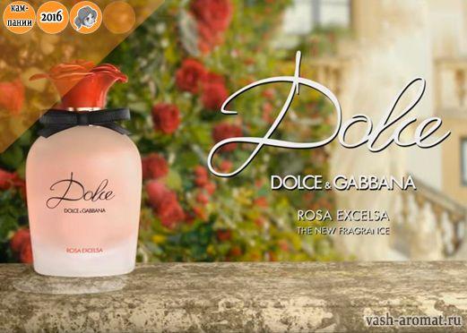 """Вышел фильм Dolce Rosa Excelsa от Dolce&Gabbana с Софи Лорен - 2 Февраля 2016 - Проект """"Ваш-Аромат.ру"""": духи, парфюмерия, тестеры"""