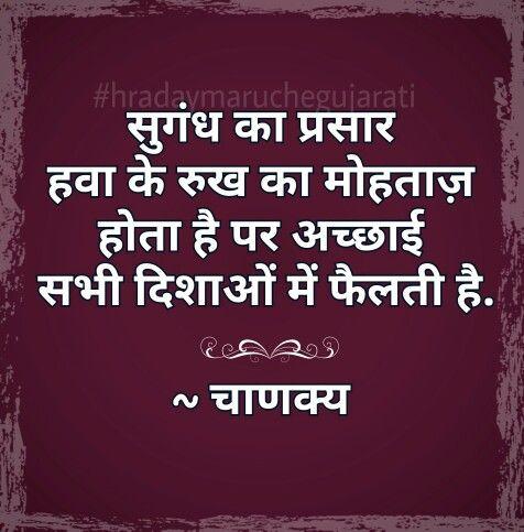 chanakya niti Welcome to चाणक्य नीति chanakya niti in hindi, chanakya neeti in hindi, chanakya niti gyan, chanakya stories, chanakya quotes, chanakya books.