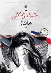 تحميل كتاب احبك وكفى للكاتب محمد السالم