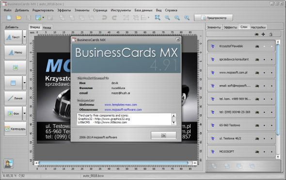 Business card mx serial number gallery card design and card template mojosoft businesscards serial choice image card design and card business card mx serial number image collections reheart Images