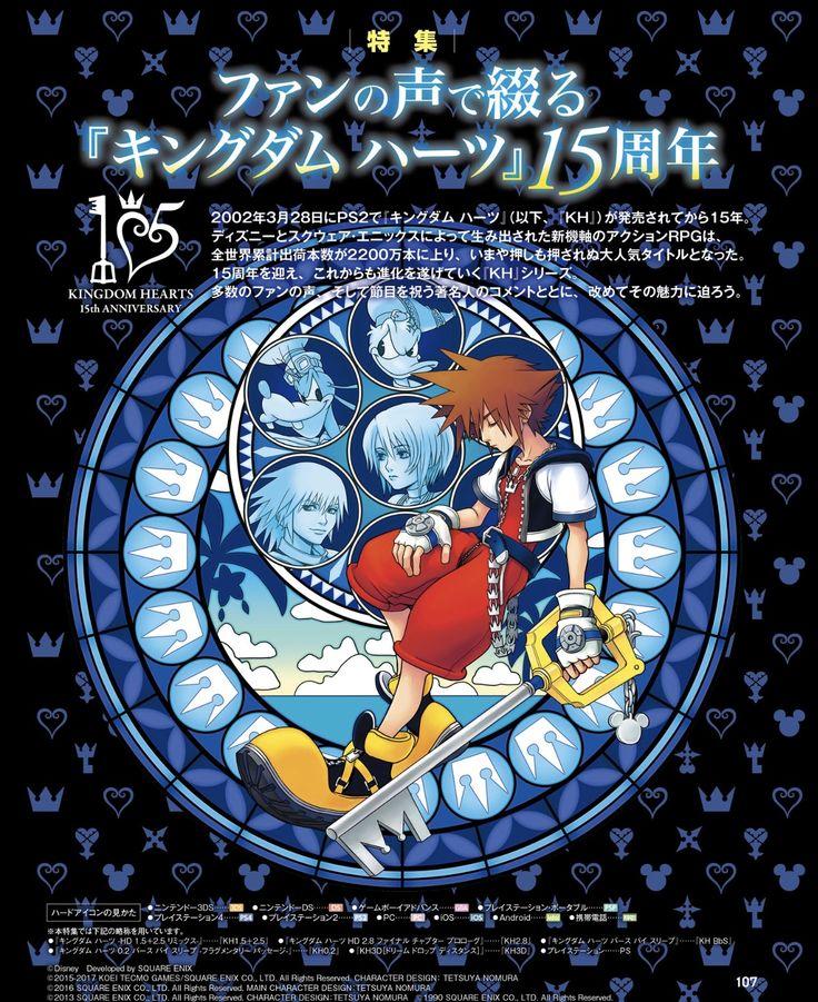 Famitsu Leser wünschen sich Noctis für Kingdom Hearts; Lightning auf Platz 2 - Die Leser von Famitsu, Japans größtes Spielemagazin, haben abgestimmt und möchten Noctis in einem zukünftigen Teil von Kingdom Hearts sehen! Dicht gefolgt auf Platz sogar Lightning. Außerdem konnten die Leser angeben was ihnen an Kingdom Hearts am meisten gefallen hat.  - https://finalfantasydojo.de/?p=9552 #KH #KH1.5 #KH2 #KH2.5 #KH2.8 #KH3 #KHMerch #KHUX #KingdomHeartsSpiele